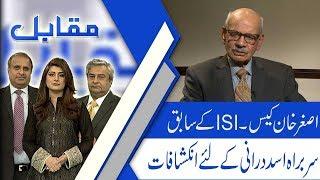 Muqabil | Discussion on Gen.(r) Asad Durrani