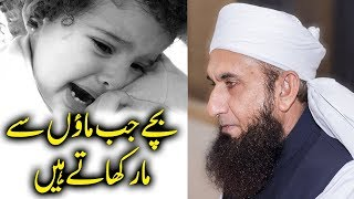 Mothers - بچوں پر ظلم   Molana Tariq Jameel Latest Bayan 05-Feb-2019