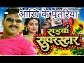 Download Pawan Singhक Superhit Song Aankhi Ke Putariya आख क क प तर य mp3