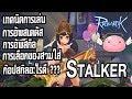 Ragnarok M: Eternal Love | #17 เทคนิคการเล่น Stalker สายธนูที่เวลไวสุดในเกม !! mp3