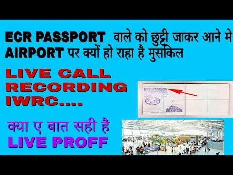 #Ecr passport वाले को  airport  पर कयों #रोका जा रहा है। #जाने इस वीडियो में # लाइव कोल रिकोडिग iwrc