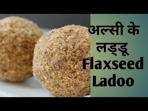 Flaxseeds laddoo/Alsi Pinni Recipe/अल्सी के लडडू/Flax Seeds Laddu/Healthy Laddoo/Alsi ke Ladoo