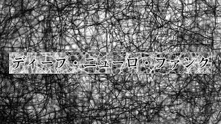 Deep Neurofunk DnB Mix (N471)