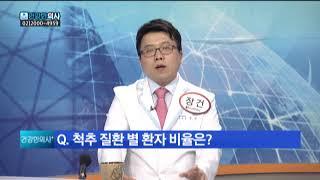 안상원박사 진행 / 요통, 허리디스크, 척추관협착증 한의학적 치료법은?