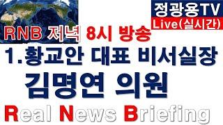 RNB 8시 뉴스브리핑. 1. 황교안 대표 비서실장, 김명연 의원 외 풀영상 [RNB, 레지스탕스TV, 정광용TV]