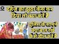 दहेज के झूठे केस से कैसे निपटें ?How to deal with false dowry  case[Hindi]