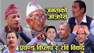 Ravi lamichane को समर्थनमा उर्लिय जनता   Prachanda लाई  दिए यस्ता गालि -  Biplop लाई दिए तालि  