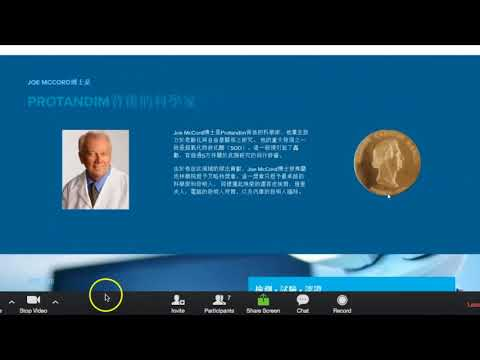 China LifeVantage Business Information presented in Chinese