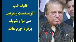 Sabiq wazeer e azam Nawaz Sharif per aik aur fard e jurm aayed