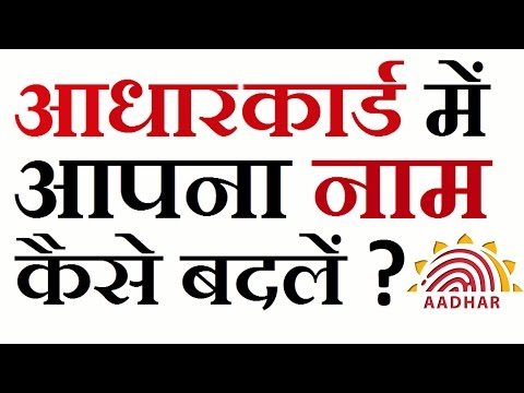 How to Change Name in Aadhar Card Online - in Hindi (2017)