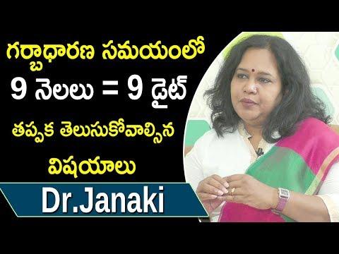 Special Diet For Pregnancy Women For 9 Months 9 Diets || Dr. Janaki  || Doctors Tv