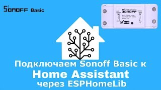 Hassio / Home Assistant: Installing a Sonoff Switch