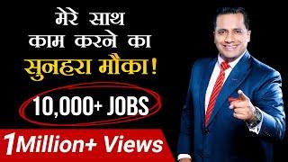 मेरे साथ काम करने का सुनेहरा मौका    10,000 Jobs   Dr Vivek Bindra