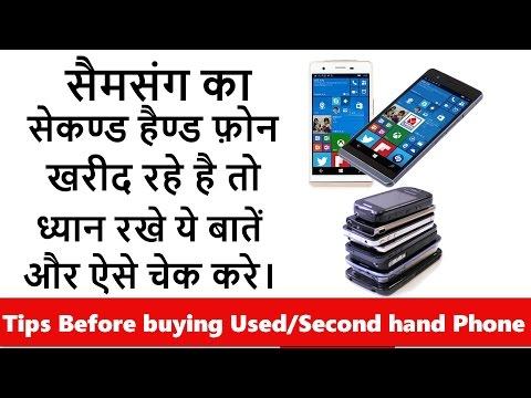 सैमसंग का सेकण्ड हैण्ड मोबाइल फ़ोन खरीदते है तो ध्यान रखे ये बातें Used/Second Hand Mobile Phones