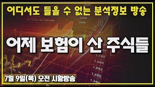 [ 7월 9일 목요일 아침 시황방송  ] 어제 보험이 산 주식들