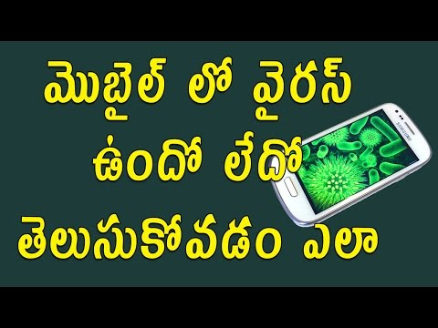 How to know my android cell phone has infected from virus | Telugu