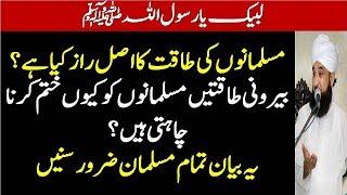 Musalmano Ki Asal Taqat Kia Ha? Most Beautiful Bayan Ever By Raza Saqib mustafai 2017