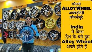 Alloy Wheel & Tyres खरीदने से पहले यह Video जरूर देखें !!