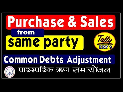 Purchase and Sale from same Party in Tally ERP 9 Part-93|Common Debts Adjustment |Learn Tally ERP 9
