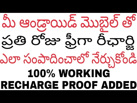 (TELUGU తెలుగు) earn unlimited free recharge from earn talktime | how to earn free mobile recharge