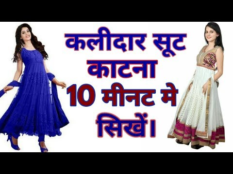 ।how to stitch kalidar/anarkali