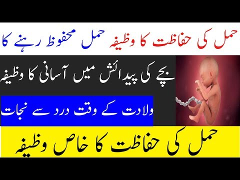Hamal Ki Hifazat Ka Wazifa | How To Get Pregnant In Urdu