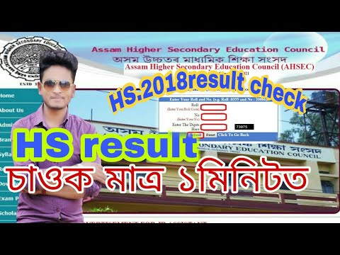 ASSAM HS RESULT 2018 Cheek your A Result in 1minutes|| link discaption here...