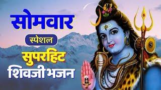 सोमवार स्पेशल शिव भजन | Kailash Ke Nivasi | Shiv Bhajan by Amey Date