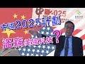 陶傑_中國2025計劃盜竊美國科技?《戰狼||》被禁播嘅內幕?中國借《流浪地球》宣揚軍事主義?