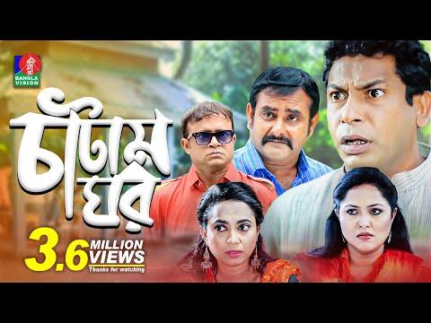 Xxx Mp4 Catam Ghor চাটাম ঘর Ep 01 Mosharraf A K M Hasan Shamim Zaman Nadia Jui BanglaVision Natok 3gp Sex