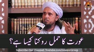 Aurat ka Hamal Rokna Kaisa Hain? Mufti Tariq Masood