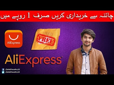 Online Shopping from China only in $0.01 Urdu/Hindi | ZM Networks