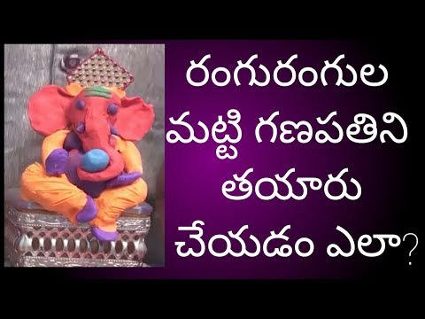 How to make Colourful clay Ganesh