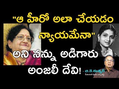 Xxx Mp4 అంజలీదేవి రియల్ లైఫ్ స్టోరీ మీలో ఎంతమందికి తెలుసు Anjali Devi Real Life History Super Movies Adda 3gp Sex