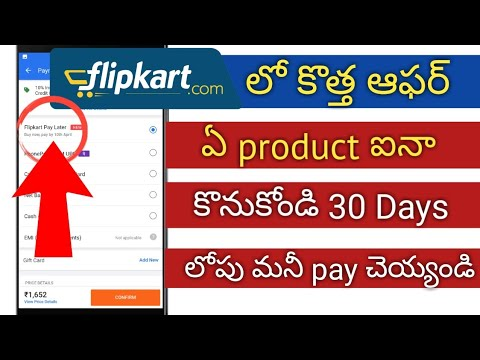 Flipkart buy now pay later in Telugu | Flipkart 5000 rupees play leter offer ||in Telugu||