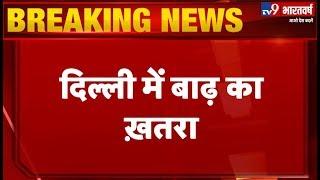 Breaking News : Delhi में बाढ़ का खतरा, Hathni Kund Barrage से Yamuna में छोड़ा गया पानी पहुंचा दिल्ली