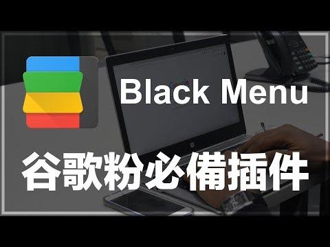 【iQiQi】#127 Chrome插件推薦:Google產品粉絲重度用戶必備插件推薦:Black menu! How to get access to Google services?