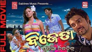 Odia Flim Bijeta HD , Rupashree ,, Ankush , Raj Mukharjee , Sabitree Music.
