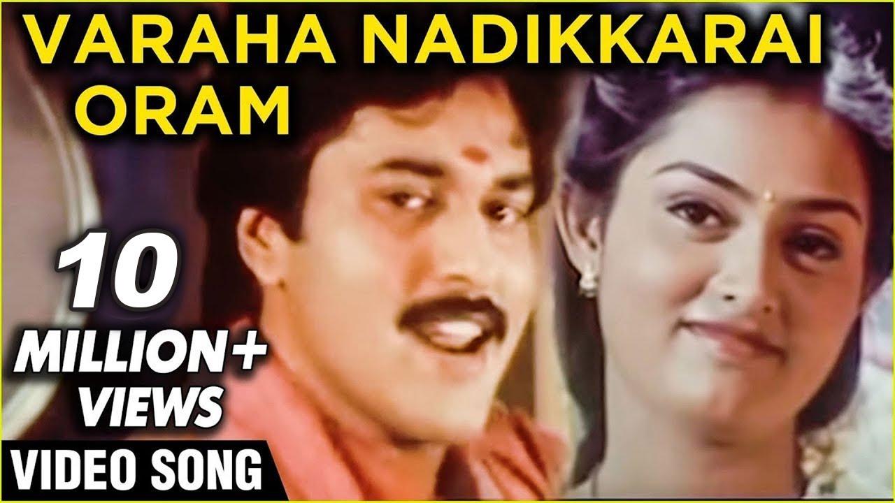 Varaha Nadikkarai Oram  Video Song   Sangamam   A.R Rahman   Rehman & Vindhya