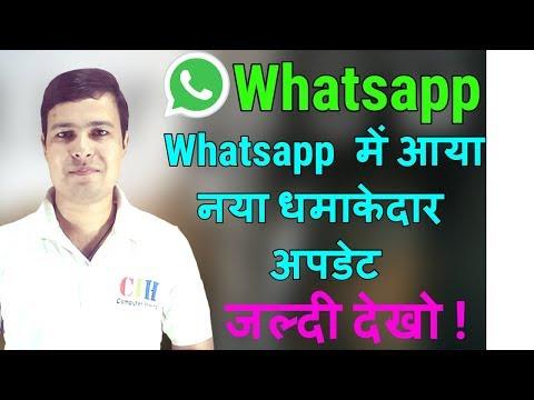 Whatsapp में आया नया धमाकेदार फीचर | अब वीडियो देखें बिना चैट विंडो बंद करे |जल्दी देखो मजेदार ट्रिक