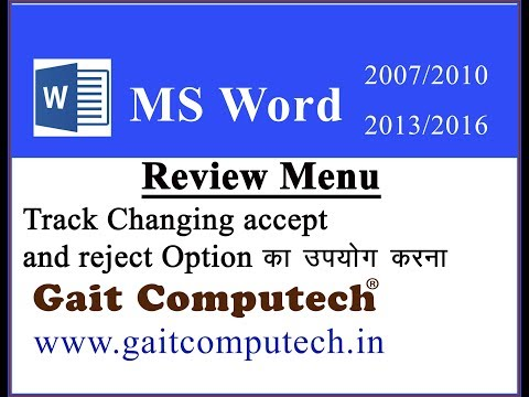 Ms Word Track Changing accept and reject in Hindi 2016,2013,2010,2007