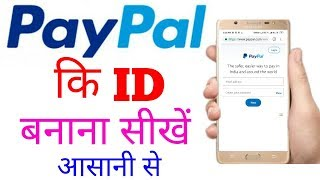 paypal ki id kaise banaye new trick | how creat Paypal account/id easy