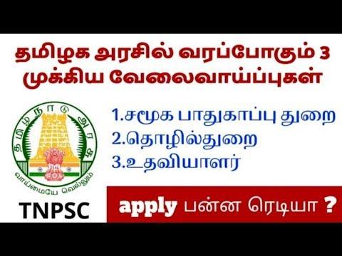 தமிழக அரசில் வரப்போகும் 3 முக்கிய வேலை வாய்ப்புகள் TNPSC LATEST NEWS 2019