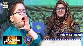 Shan-e-Iftar | Segment - Shan E Ilm | 19th May 2020