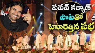 పవన్ కళ్యాణ్ పాటతో హోరెత్తిన సభ | Pawan Kalyan Craze at Telugu Mahasabhalu 2017 | YOYO Cine Talkies
