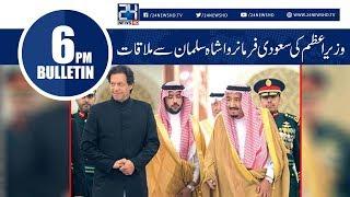 News Bulletin | 6:00 PM | 23 Oct 2018 | 24 News HD