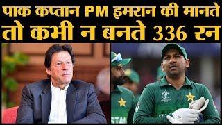 IND vs PAK: Pakistan PM ने 5 ट्वीट कर दी थी पाक टीम को सलाह पर Sarfaraz ने नहीं सुनी