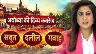 Ram Mandir 100 सबूत, 10 गवाह, 180 मिनट, Ayodhya पर सबसे बड़ी कवरेज TV9 Bharatvarsh पर