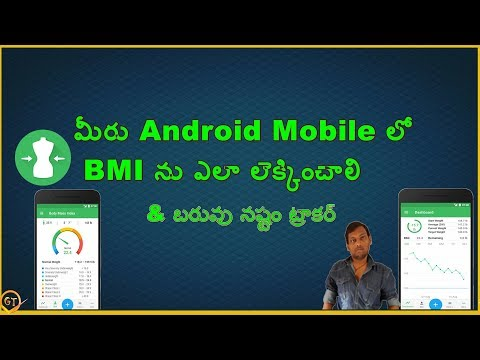how to calculate BMI in Android mobile in telugu by GANESH