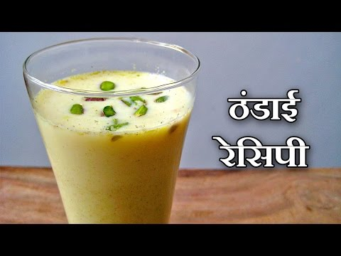 Thandai Recipe in Hindi - ठंडाई रेसिपी by Sonia Goyal @ jaipurthepinkcity.com